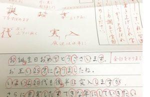 ユーキャンのボールペン字講座の添削