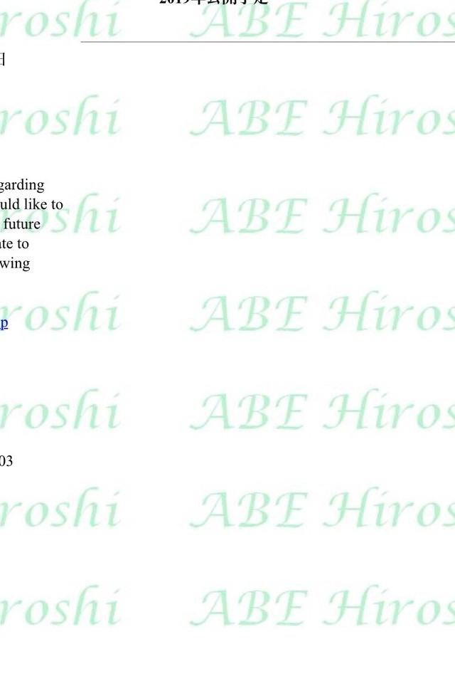 阿部寛のホームページの背景