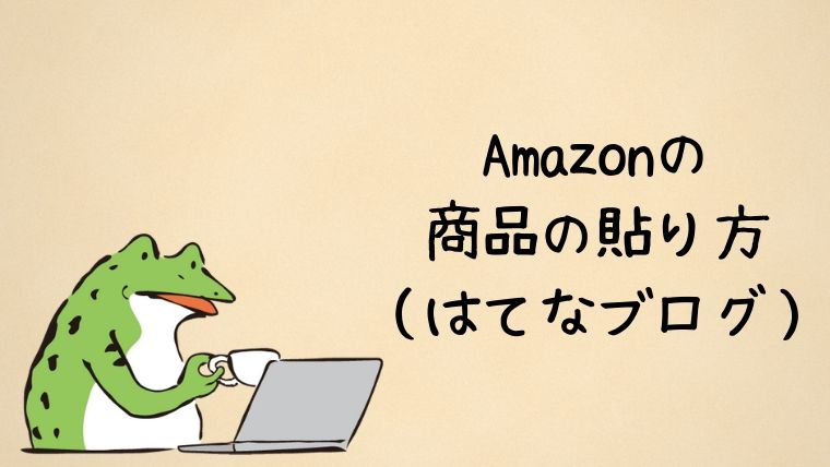 Amazonの商品の貼り方