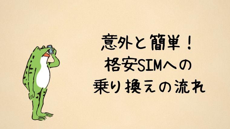 格安SIMへの乗り換えの流れ