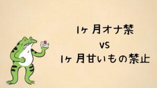 オナ禁VS甘いもののアイキャッチ画像