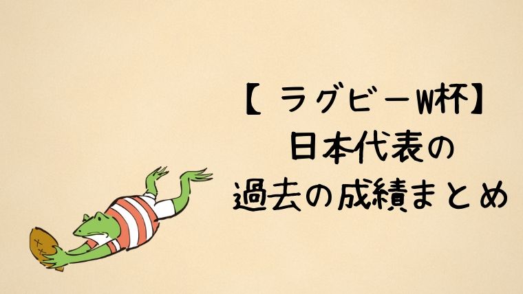 日本の成績のアイキャッチ画像