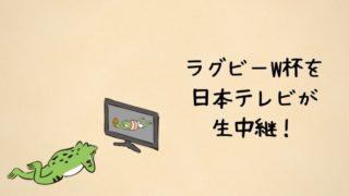 ラグビーTVのアイキャッチ画像