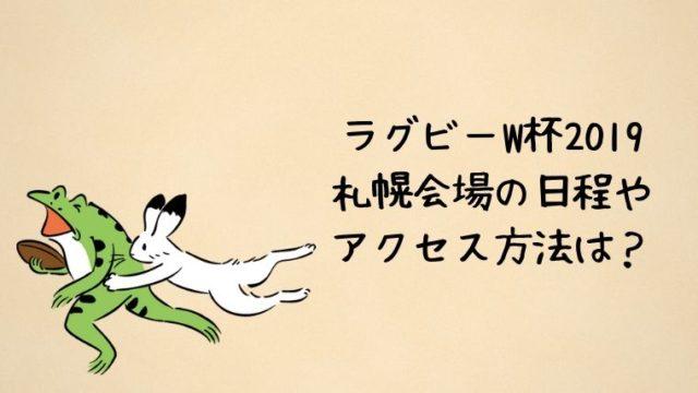 ラグビーW杯 札幌会場 アイキャッチ