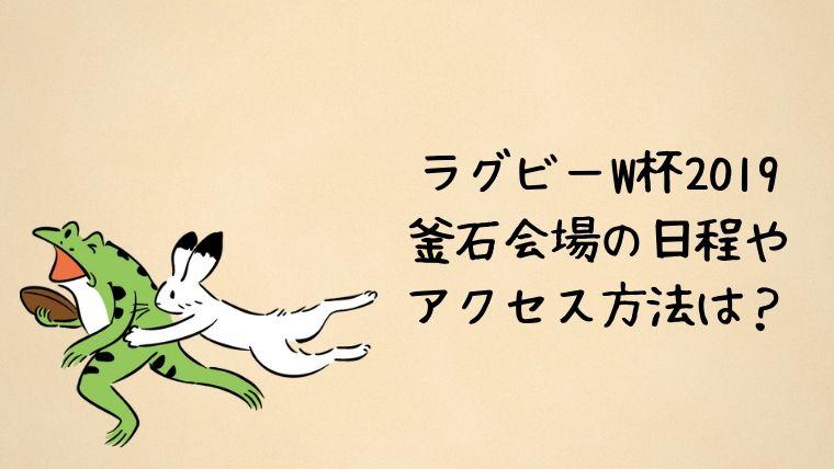 ラグビーW杯 釜石解呪 アイキャッチ画像