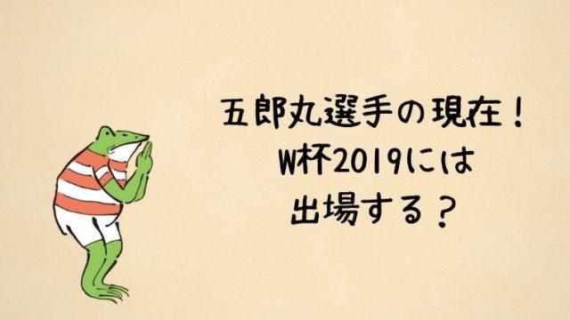 五郎丸の記事のアイキャッチ