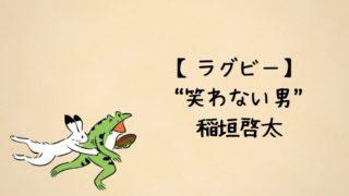 稲垣啓太選手のアイキャッチ画像