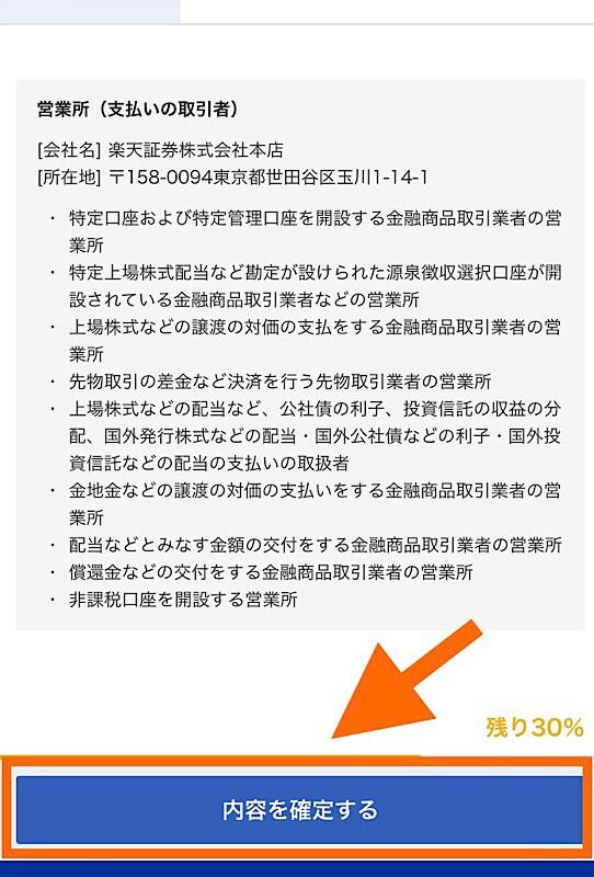 楽天証券の申込み画面