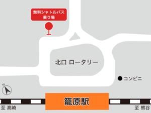 籠原駅のバス停