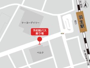 羽生駅バス停