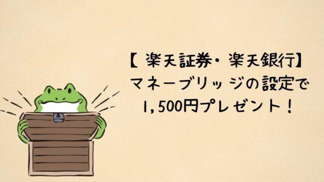 楽天証券・楽天銀行キャンペーン