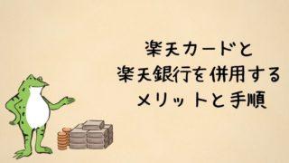楽天カードと楽天銀行を併用するメリットと手順