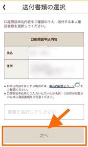書類送付の選択