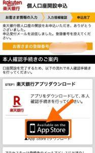 楽天銀行のアプリをダウンロード