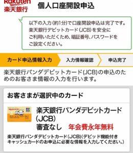 カード申込みのために情報
