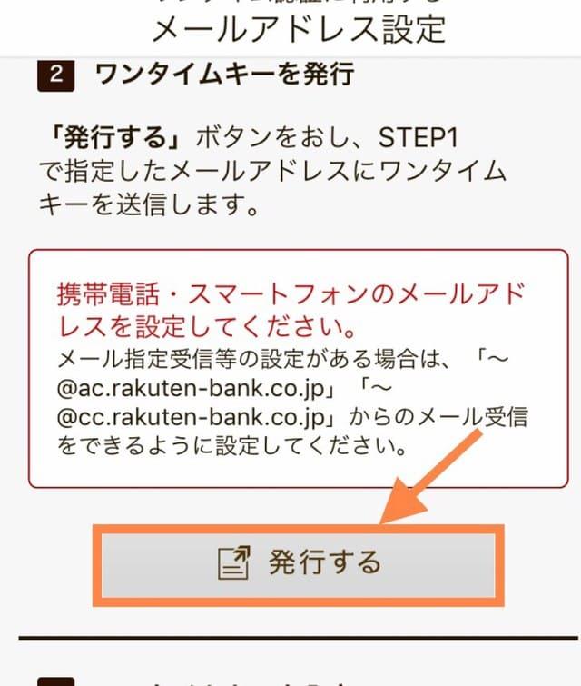 楽天銀行の初期設定