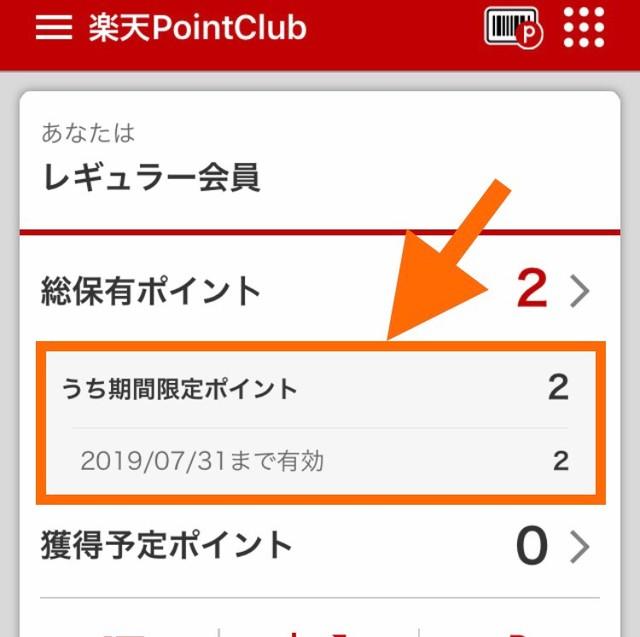 楽天ポイントクラブアプリ