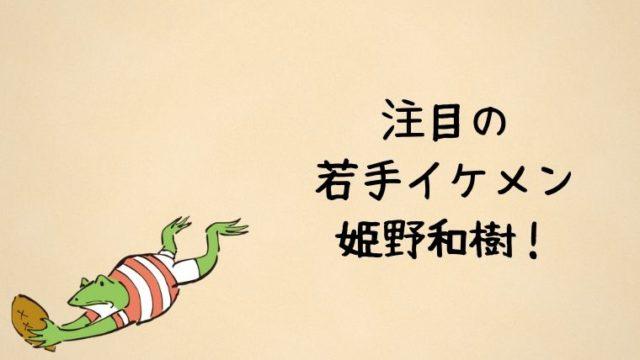 ラグビー姫野和樹がイケメン!