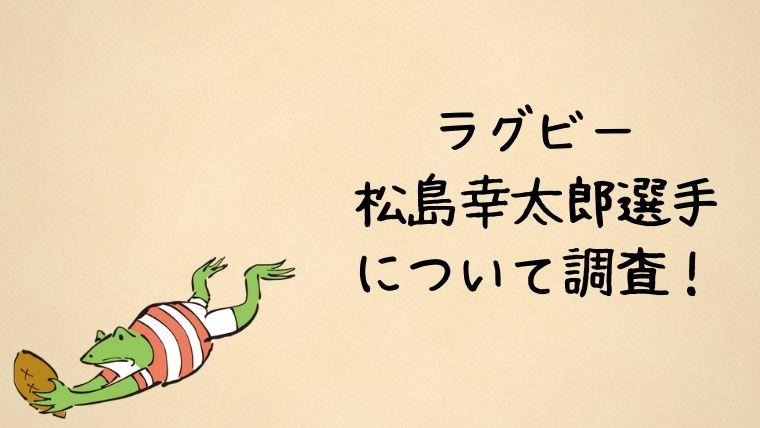 ラグビー松島幸太郎選手について調査