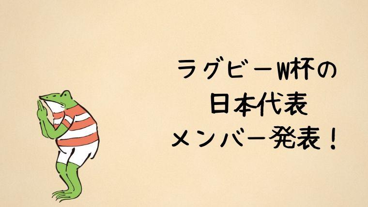 ラグビーW杯の日本代表メンバー