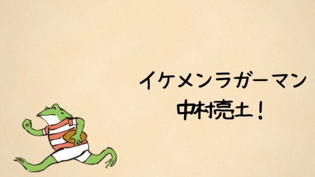 イケメンラガーマン中村亮土選手
