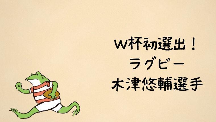 ラグビーW杯初選出!木津悠輔選手