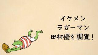 イケメンラガーマン田村優
