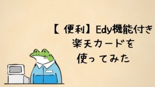 楽天Edyを使ってみた