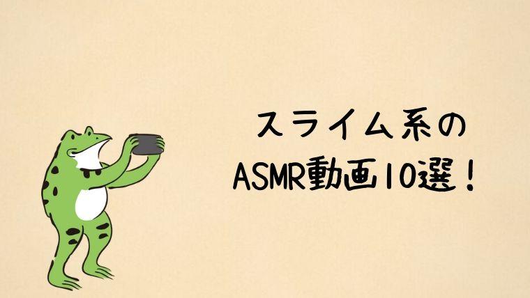 スライム系のASMR動画10選