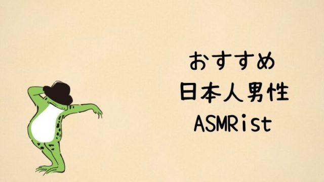 日本人男性のおすすめASMRist