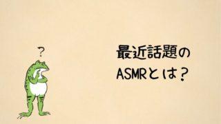 ASMRとは?