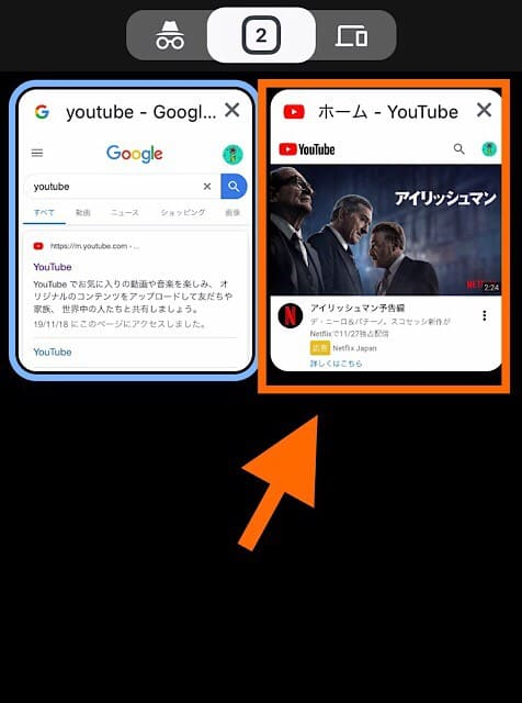 YouTuのチャンネル作成方法⑨