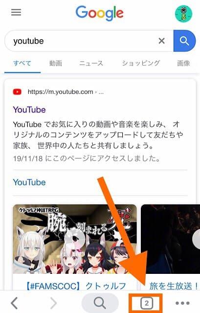YouTuのチャンネル作成方法⑧