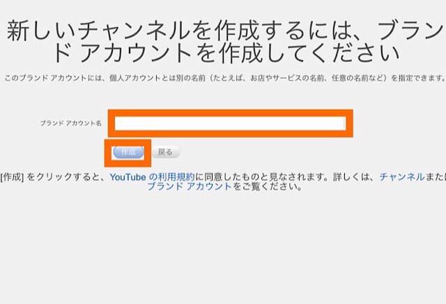 YouTuのチャンネル作成方法⑥