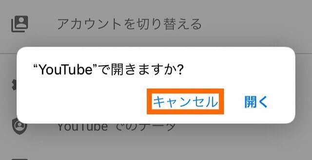 YouTuのチャンネル作成方法③