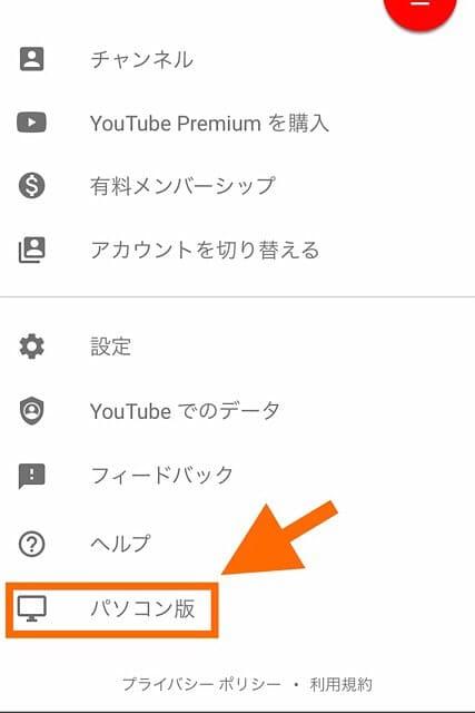 YouTuのチャンネル作成方法②
