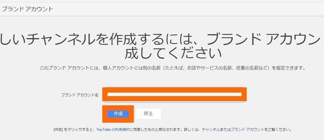 YouTubeのチャンネル作成方法②