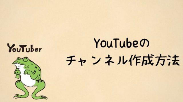 YouTubeのチャンネル作成方法