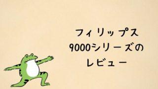フィリップス9000シリーズのレビュー
