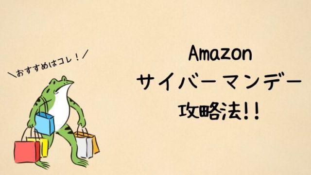 Amazonサイバーマンデー攻略法