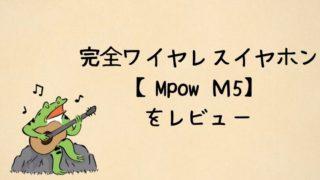 Mpow M5をレビュー
