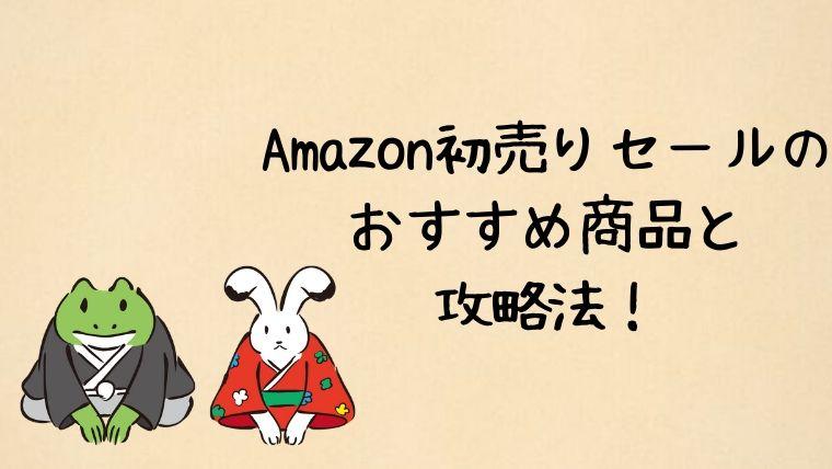 Amazonの初売りセールのおすすめ商品と攻略法