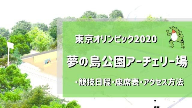 東京オリンピックの夢の島公園アーチェリー場