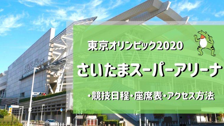 東京オリンピックのさいたまスーパーアリーナ