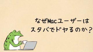 なぜMacユーザーは スタバでドヤるのか?