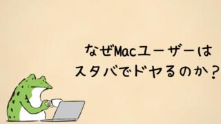 なぜMacユーザーはスタバでドヤるのか