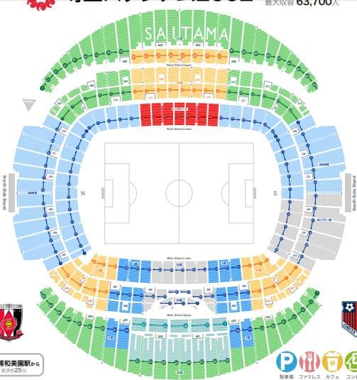 埼玉スタジアム2002の座席表