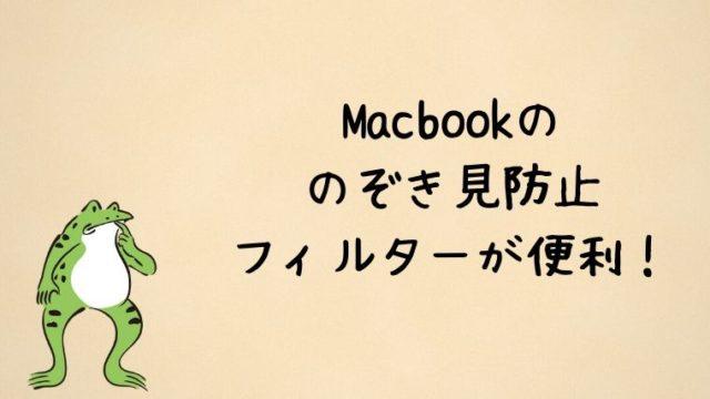 MacBookの覗き見防止フィルターが便利