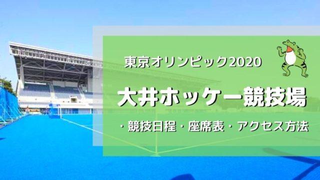 大井ホッケー競技場