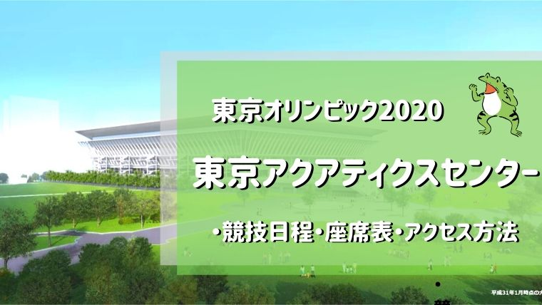 東京アクアティクスセンター